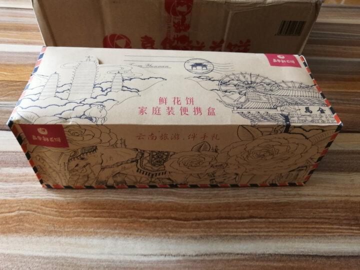 嘉华 鲜花饼 玫瑰酥皮饼*10枚装500g 休闲零食糕点玫瑰蜜饯鲜花饼云南地方特产美食糕点 晒单图