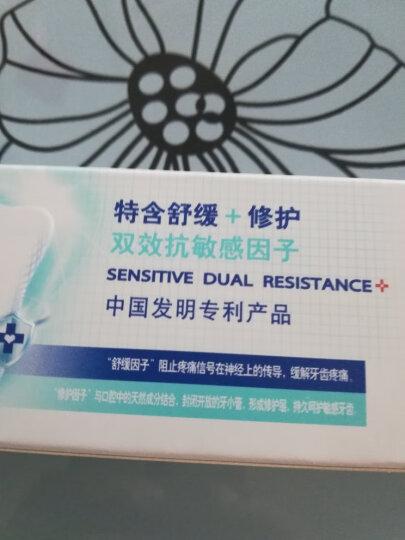 冷酸灵 双重抗敏感 牙膏 110g (去渍亮白) (ZSN&APC&珍珠粉亮白因子 天然美白 活性抗敏) 晒单图