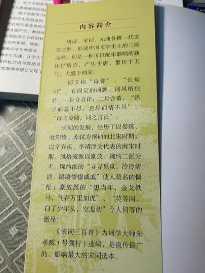 孙子兵法(大字 拼音 双色 配图 诵读本) 晒单图