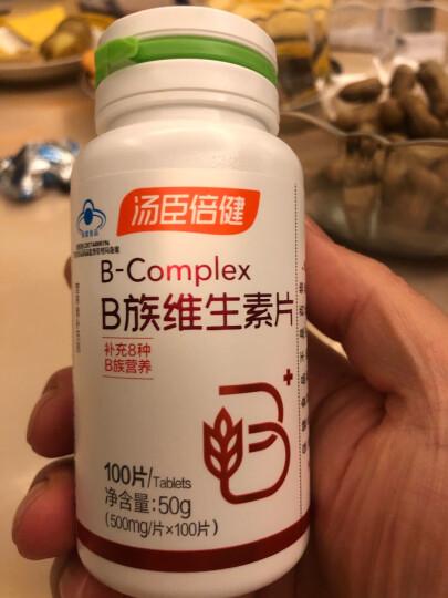 汤臣倍健 维生素B族片多种复合维生素含b12b2b6成人男士女士(100片+30片) 晒单图