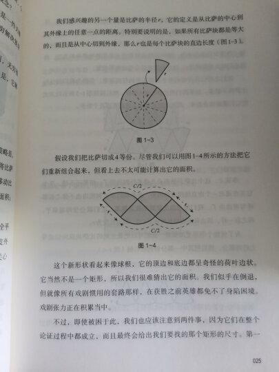 魔鬼数学 大数据时代数学思维的力量  中信出版社 晒单图