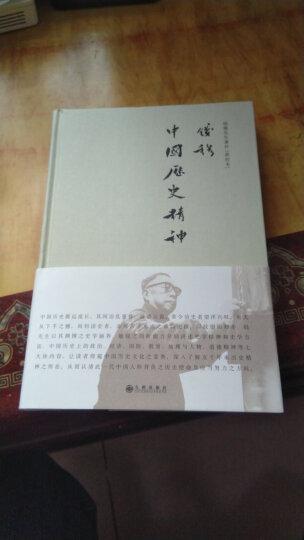 钱穆先生著作系列(简体精装版):中国历史精神(新校本) 晒单图