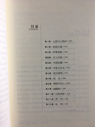 中国人的生活方式 晒单图