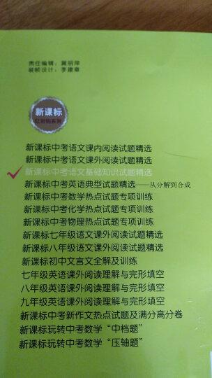 新课标红对钩系列:中考语文基础知识试题精选 晒单图
