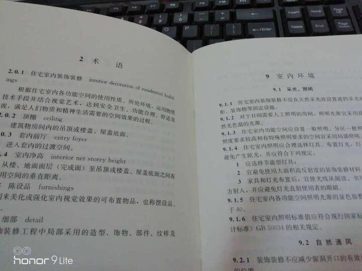 中华人民共和国行业标准(JGJ367-2015):住宅室内装饰装修设计规范 晒单图