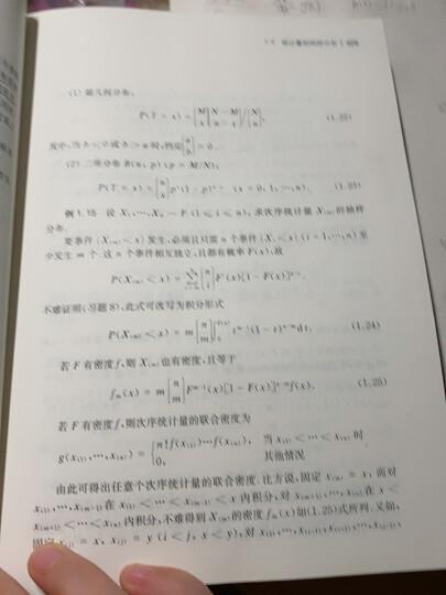 陈希孺文集:数理统计学教程 晒单图