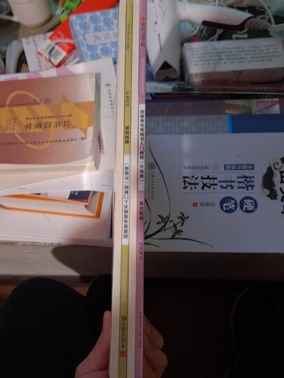 华夏万卷·书法教程毛笔字帖:楷书要论笔法+结构+章法(套装共3册 附光盘) 晒单图