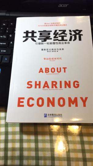 共享经济:引爆新一轮颠覆性商业革命 晒单图