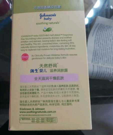 强生婴儿天然舒润滋养润肤露250ml 无香味 新生儿宝宝儿童护肤霜保湿润肤乳身体乳 晒单图