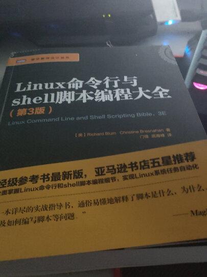 Linux命令行与shell脚本编程大全(第3版)(图灵出品) 晒单图