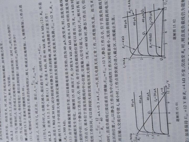 电工学:电工技术(上册 第七版 附光盘) 晒单图
