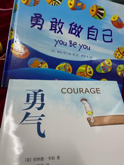 勇敢做自己 幼儿图书 绘本 早教书 儿童书籍 晒单图