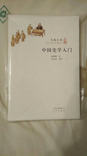 大家小书 中国史学入门 晒单图
