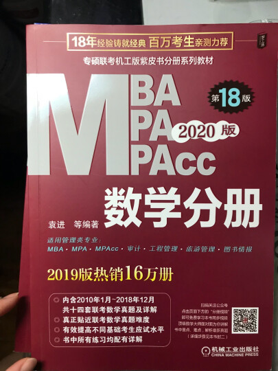 "mba联考教材2019机工版精点教材MBA/MPA/MPAcc联考与经济类联考 逻辑精点 第10版 (赠1980元备考课程&""零基础入门篇""手册) 晒单图"