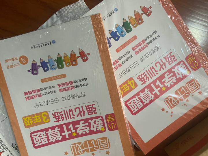 周计划:小学英语阅读强化训练(四年级 第二版 赠MP3下载全书音频配二维码) 晒单图