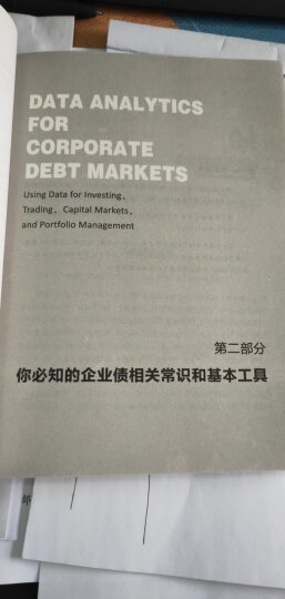 企业债投资市场数据分析:从入门到精通 晒单图