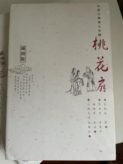 中国古典四大名剧:长生殿(插图版) 晒单图