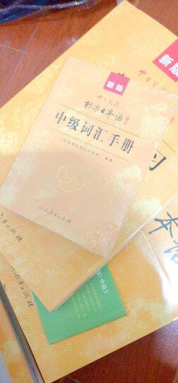 新版 中日交流 标准日本语中级词汇手册 新标日中级上下册配套词汇书 日语学习 晒单图