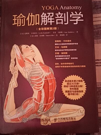 普拉提解剖学 晒单图