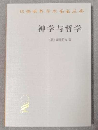 中国政治思想史(全两册) 商务印书馆 晒单图
