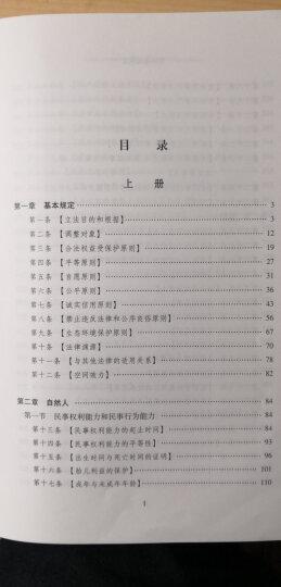 中华人民共和国民法总则释义 晒单图