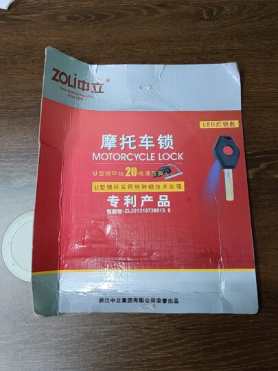 中立(ZOLI)82917 U型锁电动摩托车自行车电瓶车锁20吨抗液压剪防盗锁 晒单图
