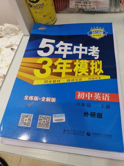 2020版包邮正版5年中考3年模拟初二8八年级下册英语外研版 五三同步练习册WY版初二英语全练+全解 晒单图