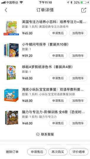 哆啦A梦剪纸涂色书(套装共4册) 晒单图