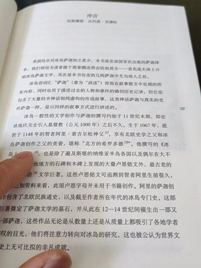 文学名家名著:北欧维京英雄传奇(大师插图本) 晒单图