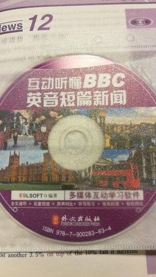 新闻听力英语系列·互动听懂BBC:英音短篇新闻(附光盘1张) 晒单图