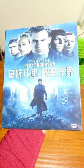 星际迷航:暗黑无界(DVD珍藏版) 晒单图