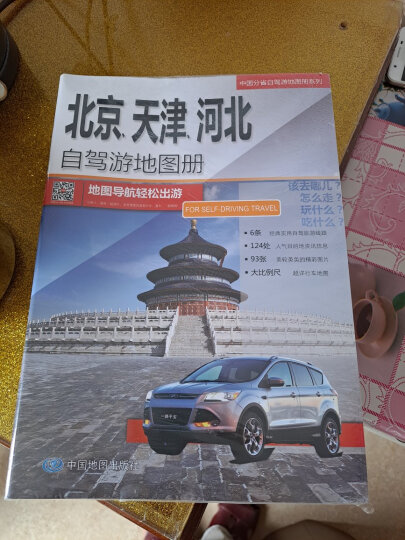 舌尖上的中国-美食之旅(旅游攻略 美食向导 交通旅游地图与美食文化完美结合) 晒单图