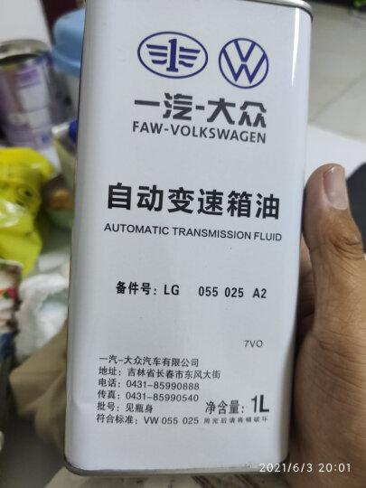 一汽大众(Volkswagen)原厂ATF自动6速变速箱油/波箱油 1L装 速腾/迈腾/高尔夫6/新宝来 晒单图