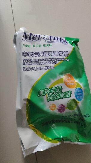 美羚(meiling) 中老年无蔗糖羊奶粉400克 美羚羊奶粉中老年羊奶粉老年老人奶粉补钙 晒单图