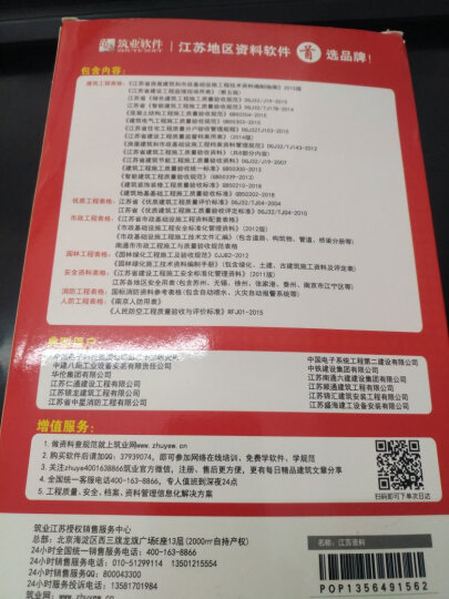 筑业江苏省建筑与市政工程资料软件2019版  江苏资料软件 含加密狗官方直售 晒单图