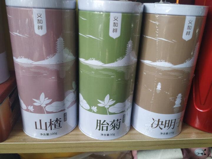 义和祥茉莉花30g 花蕾花苞茶花草茶养生茶罐装 晒单图