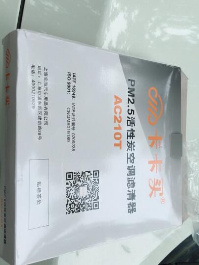 卡卡买水晶滤清器/三滤套装 除PM2.5空调滤芯+空气滤芯+机油滤芯三件奥迪Q3(国产)1.4TFSI(2014-2017款)厂直 晒单图