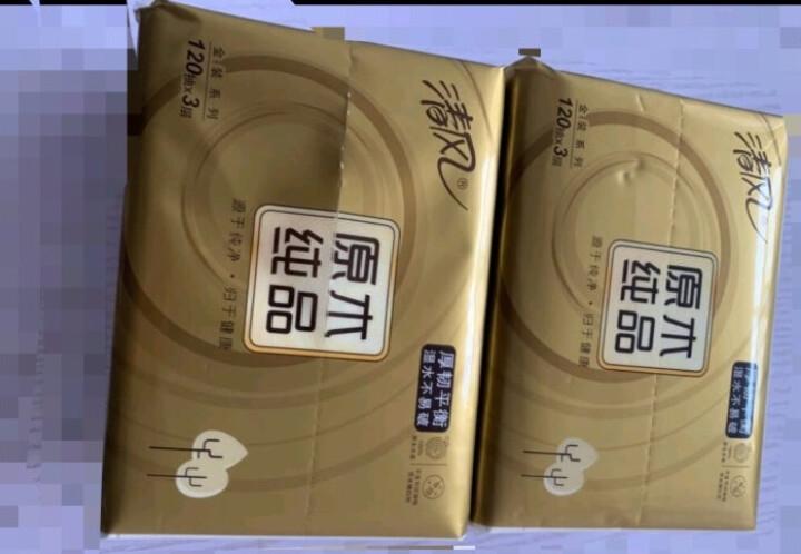 清风(APP)抽纸 原木纯品金装系列 3层150抽软抽纸巾*20包 小规格(柔软亲肤 整箱销售 新老包装交替发货) 晒单图
