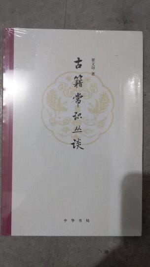 怎样学习古文(精)文史知识文库典藏本 晒单图