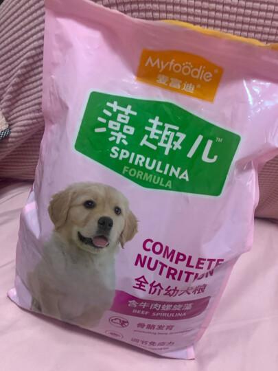 麦富迪 宠物狗粮 藻趣儿免疫通用幼犬粮2.5kg 晒单图
