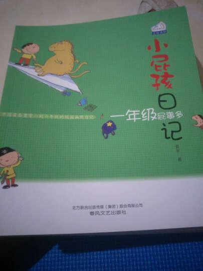 小屁孩日记:三年级怪事多 晒单图