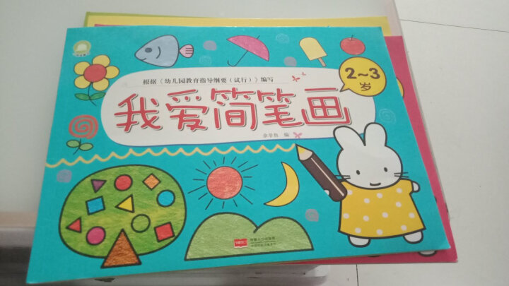 幼儿认知简笔画(日常用品+交通工具+动物+植物+卡通人物+风景建筑 套装全6册) 晒单图