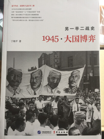 另一半二战史:1945·大国博弈 晒单图