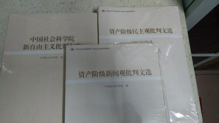中国社会科学院新自由主义批判文选 晒单图