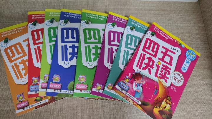 四五快读全套全彩图升级版:幼儿快速识字阅读法(套装全8册)?[3-6岁] 正版赠送音频 晒单图