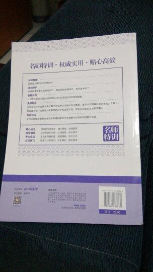 初中语文阅读与写作辅导班(强化篇 适用于七年级) 晒单图
