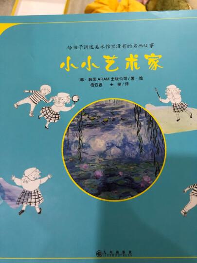 双螺旋童书:小小艺术家(第二辑 套装全10册) 晒单图