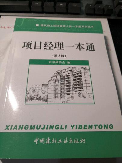 建筑施工现场管理人员一本通系列丛书:项目经理一本通(第2版) 晒单图