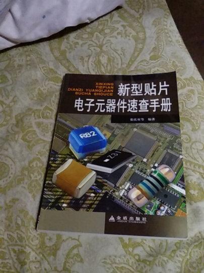 新型贴片电子元器件速查手册 晒单图