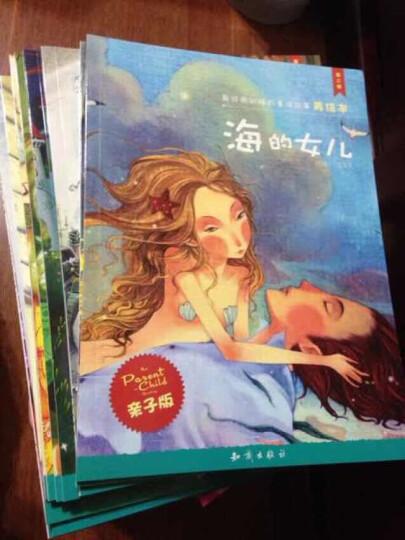 最经典的睡前童话故事美绘本:第二辑(套装全10册) 晒单图